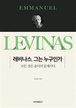 도서 이미지 - 레비나스, 그는 누구인가