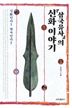 도서 이미지 - 삼국유사의 신화 이야기