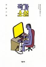 도서 이미지 - 작가 소설