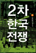 도서 이미지 - 2차 한국전쟁 1권