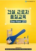 건설 근로자 품질교육(One-Point 교안)