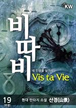 도서 이미지 - 비따비 : Vis ta Vie