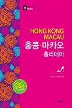 도서 이미지 - 홍콩 마카오 홀리데이 (2019~2020 개정판)