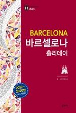 도서 이미지 - 바르셀로나 홀리데이 (2019~2020 개정판)