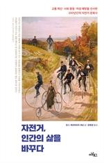 도서 이미지 - 자전거, 인간의 삶을 바꾸다