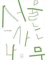 도서 이미지 - 서울 사는 나무
