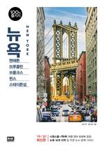 도서 이미지 - 뉴욕 100배 즐기기 (개정7판)