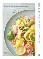 도서 이미지 - 하루 한 끼, 샐러드 200