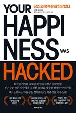 도서 이미지 - 당신의 행복은 해킹당했다