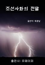 도서 이미지 - 조선사화의 전말