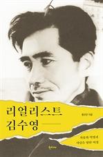 도서 이미지 - 리얼리스트 김수영