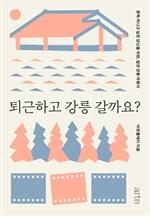 도서 이미지 - 퇴근하고 강릉 갈까요?