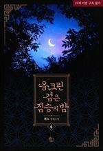 도서 이미지 - 웅크린 검은 짐승의 밤