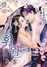 도서 이미지 - 휘월(徽月) : 천궁에 핀 꽃