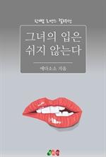 도서 이미지 - 그녀의 입은 쉬지 않는다 : 한뼘 로맨스 컬렉션 48