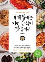 도서 이미지 - 내 체질에는 어떤 음식이 맞을까?