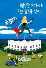 도서 이미지 - 백악관 속기사는 핑크 슈즈를 신는다
