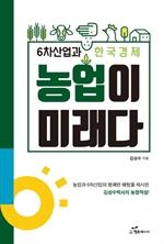 도서 이미지 - 6차산업과 한국 경제 농업이 미래다