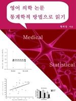 도서 이미지 - 영어 의학 논문 통계학적 방법으로 읽기