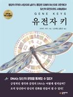 도서 이미지 - GENE KEYS 유전자 키