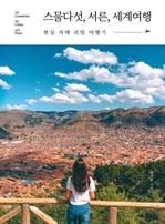 도서 이미지 - 스물다섯, 서른, 세계여행