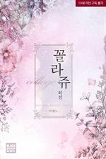 도서 이미지 - 꼴라쥬 (collage)