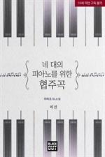 도서 이미지 - [BL] 네 대의 피아노를 위한 협주곡