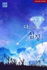 도서 이미지 - [BL] 다이아몬드 심장