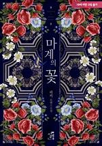 도서 이미지 - 마계의 꽃
