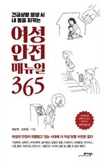 도서 이미지 - 여성 안전 매뉴얼 365