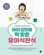 도서 이미지 - 아이 입맛에 딱 맞춘 유아식판식