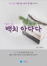 도서 이미지 - 백치 아다다 - 하루 10분 소설 시리즈