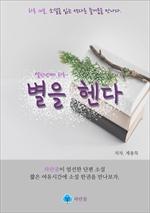 도서 이미지 - 별을 헨다 - 하루 10분 소설 시리즈