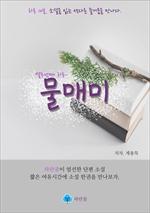 도서 이미지 - 물매미 - 하루 10분 소설 시리즈