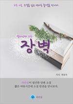 도서 이미지 - 장벽 - 하루 10분 소설 시리즈