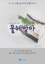 도서 이미지 - 물레방아 - 하루 10분 소설 시리즈