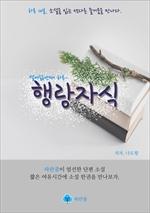 도서 이미지 - 행랑자식 - 하루 10분 소설 시리즈