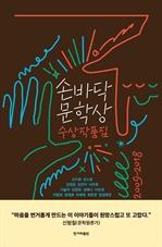 도서 이미지 - 손바닥문학상 수상작품집