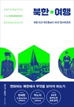 도서 이미지 - 북한여행