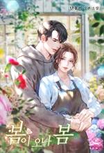 도서 이미지 - 봄이 오나 봄