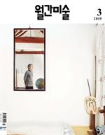 도서 이미지 - 월간 미술 2019년 03월
