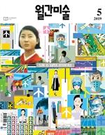 도서 이미지 - 월간 미술 2019년 05월