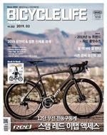 도서 이미지 - 자전거생활 2019년 03월