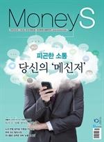 도서 이미지 - 머니S 2019년 02월호 581호
