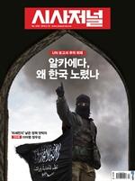 도서 이미지 - 시사저널 2019년 03월호 1534호