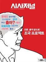 도서 이미지 - 시사저널 2019년 04월호 1540호