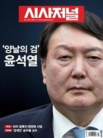 도서 이미지 - 시사저널 2019년 07월호 1549호