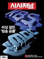 도서 이미지 - 시사저널 2019년 07월호 1553호