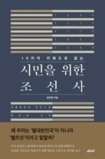 도서 이미지 - 10가지 키워드로 읽는 시민을 위한 조선사