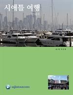 도서 이미지 - 시애틀 여행